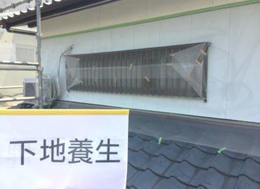 外壁塗装工事 工程3